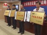 2012年安徽新增26件中国驰名商标