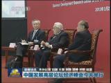 中国发展高层论坛经济峰会今天举行