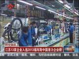 江苏13家企业入选2013福布斯中国潜力企业榜